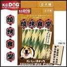 *KING WANG*燒烤食堂K.C.D...