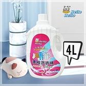 【九元生活百貨】HELLO 濃縮洗衣精/4000ml 大容量 中性柔軟 洗淨力升級