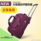 拉桿包旅游男女手提旅行袋大容量行李包登機箱包可摺疊短途旅行包 NMS生活樂事館
