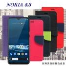 【愛瘋潮】諾基亞 Nokia 5.3 經典書本雙色磁釦側翻可站立皮套 手機殼 側掀皮套