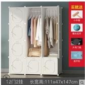 衣櫃簡易衣櫃現代簡約布組裝實木臥室布藝衣櫥掛出租房用塑料收納櫃子 LX 智慧e家