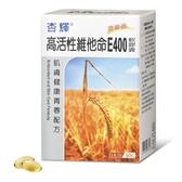 杏輝-杏利天然E400軟膠囊60S【美十樂藥妝保健】