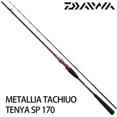 漁拓釣具 DAIWA METALLIA TACHIUO TENYA SP 170 (船釣白帶魚天亞竿)