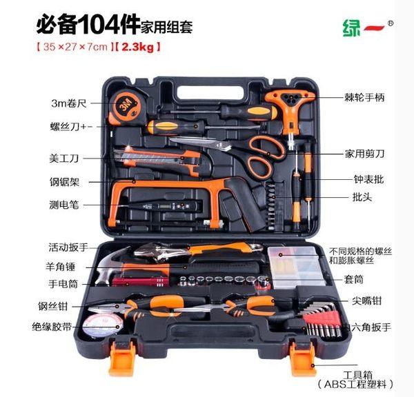 綠一五金工具組套裝家用木工多功能工具箱電工維修組合套裝帶電鑽【104件A款工具组套】