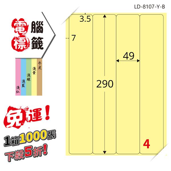 longder 龍德 電腦標籤紙 4格 LD-8107-Y-B  淺黃色 1000張  影印 雷射 噴墨 三用 標籤 出貨 貼紙