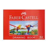 Faber-Castell OAB-021 圖畫本 B4