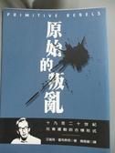 【書寶二手書T1/歷史_JPK】原始的叛亂_楊德睿, 艾瑞克.霍
