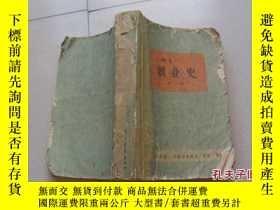 二手書博民逛書店創業史罕見第一部【老版,】Y10074 柳青著 中國青年出版社