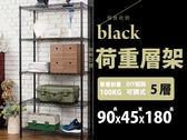 荷重型五層置物架 黑烤漆鐵架(90x45x180cm)廚房層架 書房書架  波浪架 空間特工CB9045D5