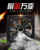 超強工業排氣扇牆壁廚房家用換氣扇大功率油煙扇衛生間排風扇12寸YTL·皇者榮耀3C