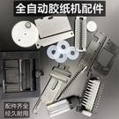 全自動膠紙切割機配件 M-1000S滾筒馬達鋁合金出紙輪刀片齒輪組件 快意購物網