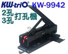 可得優 Kw-Trio KW-9942 3孔 省力型三孔打孔機 (打洞機 打孔器)