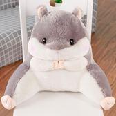 可愛卡通倉鼠抱枕靠墊辦公室腰靠椅子護腰枕家用臥室床頭大號靠背【全館88折】