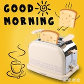 220V全自動吐司機家用不銹鋼2片多士爐烤面包機早餐機多士爐土司加熱 QQ27722『東京衣社』
