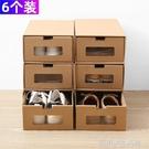 網紅鞋子收納盒透明牛皮紙鞋盒紙盒紙質抽屜式收納神器6個裝盒子