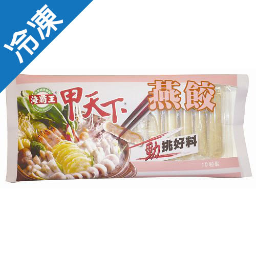海霸王燕餃10粒90g【愛買冷凍】
