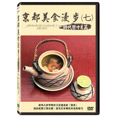 京都美食漫步七 時代祭十月篇DVD
