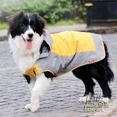 寵物狗雨衣狗雨披兩腳中大型犬邊牧金毛拉布拉多大狗防水衣服包郵 自由角落
