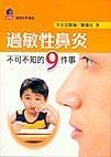 (二手書)過敏性鼻炎不可不知的9件事