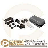 ◎相機專家◎ ATOMOS Accessory Kit 配件組合包 ATOMACCKT2 正成公司貨