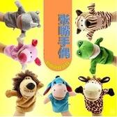 手偶玩具腹語動物玩偶嘴巴能動人物講故事錶演手控毛絨布偶可張嘴 陽光好物