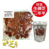 專品藥局 百年永續健康芝王 (兩年半) 特頂牛樟芝 生鮮品 37.5g x1兩【2012410】