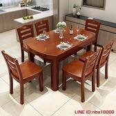 伸縮餐桌全實木餐桌小戶型家用可伸縮折疊圓桌飯桌現代簡約圓形餐桌椅組合JD CY潮流站