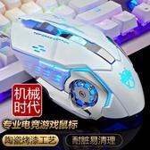 滑鼠 游戲有線機械臺式電腦網咖辦公家用lol無聲靜音網吧有聲【8折搶購】