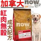 【培菓平價寵物網】now》紅肉無穀成犬配方狗糧0.5磅0.23kg