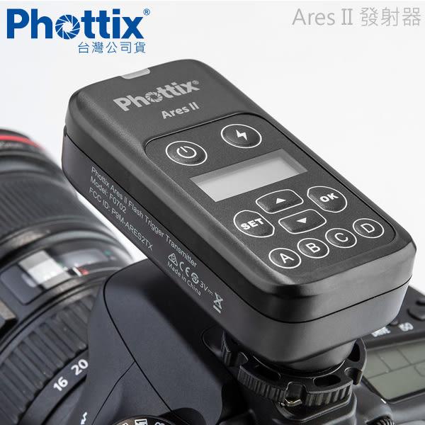 EGE 一番購】Phottix【Ares II 單發射器】2.4G 無線閃光燈單點觸發器【公司貨】