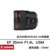 Canon EF 35mm f/1.4L USM 送Marumi UV保護鏡 台灣佳能公司貨 德寶光學 刷卡分期零利率
