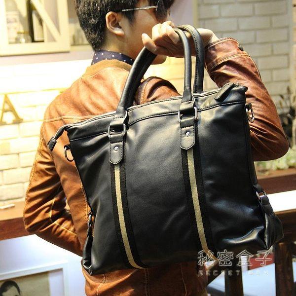 韓版男包 休閒包單肩包手提斜背包條紋潮流商務原創設計男士 秘密盒子