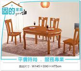 《固的家具GOOD》761-6-AM 海倫柚木餐桌/不含玻【雙北市含搬運組裝】
