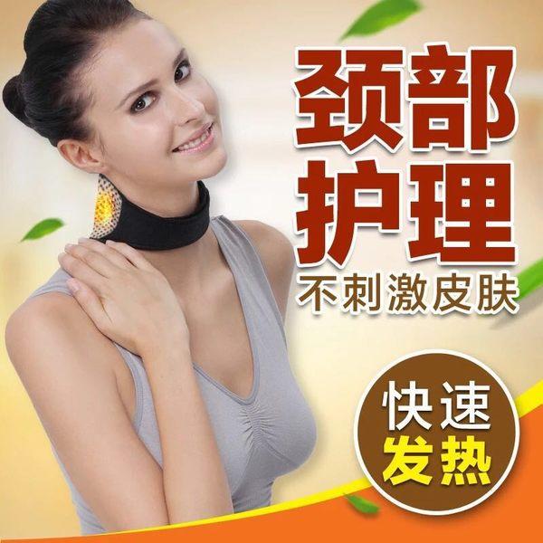 景元康自發熱護頸帶紅外磁療頸托頸椎脖子超薄透氣夏季熱敷男女士