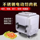 千盛華萍小型電動商用多功能不銹鋼切肉機絞肉丁切片切絲切菜熟食 NMS小艾新品