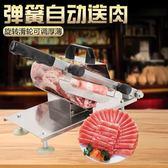 牛羊肉切片機家用切肉機手動切牛羊肉捲機凍肉切肉片機商用刨肉機MJBL