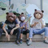 紙無限創意泰迪熊頭套面具動物紙模DIY材料化妝舞會表演抖音道具