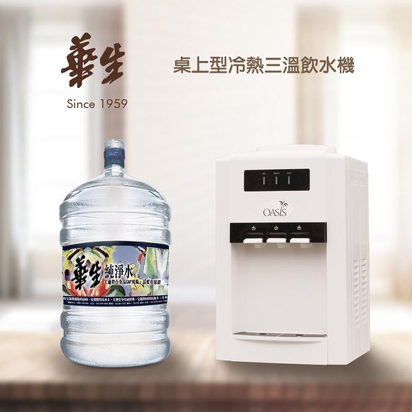 桶裝水 新竹 華生 飲水機 桶裝水 桌上型三溫飲水機+純淨水 優惠組 台北全台 配送