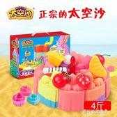 兒童手工玩具太空沙4斤蛋糕套裝兒童彩沙橡皮泥超輕粘土彩泥無毒太空沙子玩具多莉絲旗艦店YYS