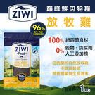【毛麻吉寵物舖】ZiwiPeak巔峰 96% 鮮肉狗糧-雞肉(1kg) 主食/飼料/生食