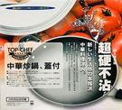 【好市吉居家生活】 Top Chef 6399 超硬不沾單柄中華炒鍋 39cm 附鍋蓋鍋耳 炒菜鍋 不沾鍋