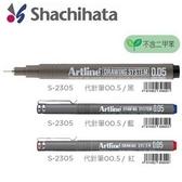 日本 寫吉哈達  EK-2305 平面 工業設計 0.05mm 代針筆 不含二甲苯 12支 /盒