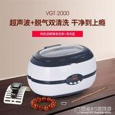 超聲波清洗機VGT-800型 清洗、手錶、假牙 珠寶 概念3C旗艦店