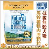 ◆MIX米克斯◆【現折300元】美國NB.Natural Balance馬鈴薯鴨肉全犬低敏配方【中大型犬24磅】