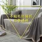 沙發墊 沙發墊簡約現代萬能套罩四季通用全蓋防塵防滑防貓抓沙發后背蓋巾