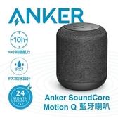 SoundCore Motion Q 藍牙喇叭 A3108 黑色