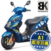 【抽Switch】SWISH 125 GP特仕 汰舊加碼 送A1藍芽耳機 丟車賠車險(UG125)台鈴機車