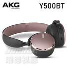 【曜德視聽】AKG Y500BT Wireless 粉色 無線藍牙耳罩式耳機 環境感知技術 續航力33HR /送收納袋