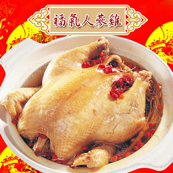 老爸ㄟ廚房年菜.人氣褒雞湯-人參雞 (2000g/包)﹍愛食網