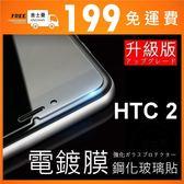 【金士曼】 滑順 電鍍膜 HTC 鋼化 玻璃保護貼 u12 plus u11 Desire 12 x10 plus